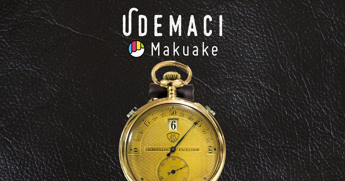 UDEMACI-Makuakeのお礼