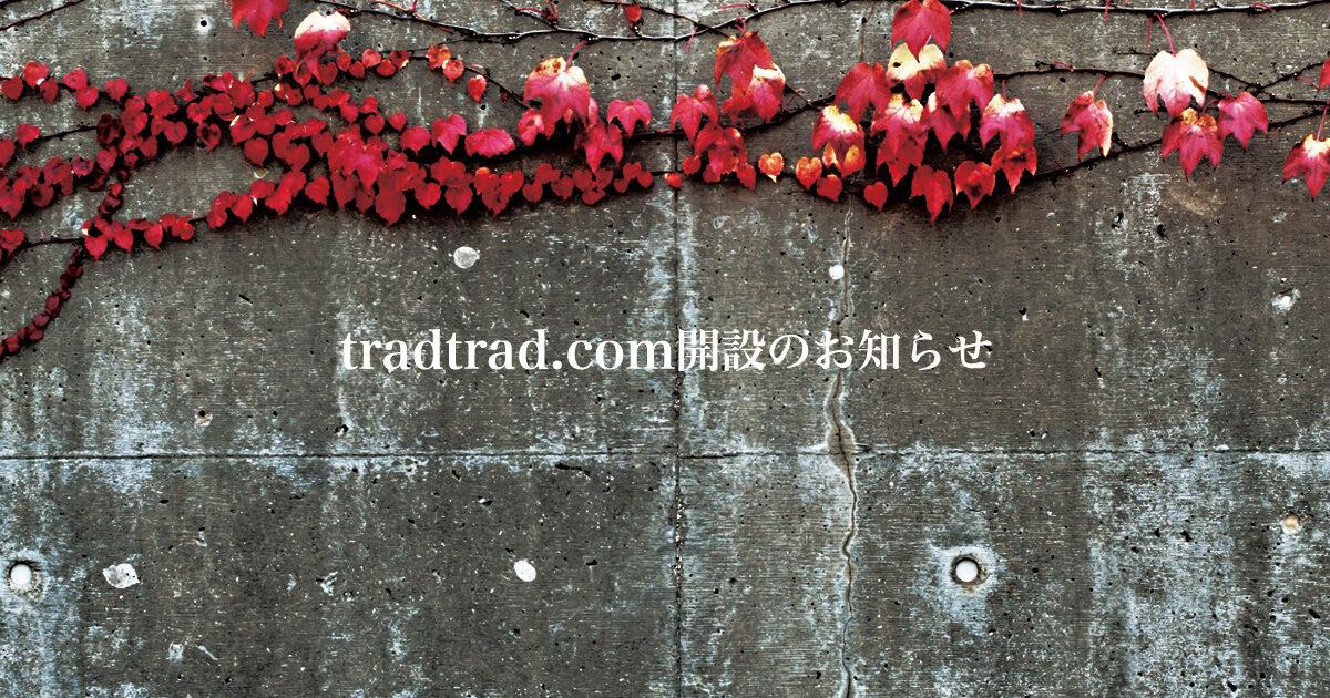tradtrad.com開設