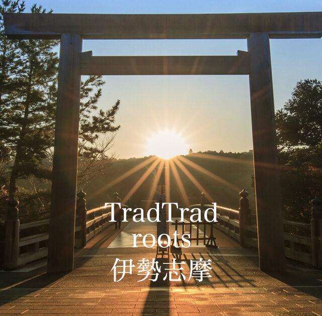 TradTrad Roots 伊勢志摩
